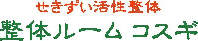 整体ルームコスギ 新潟市西蒲区巻 辛い痛みから解消