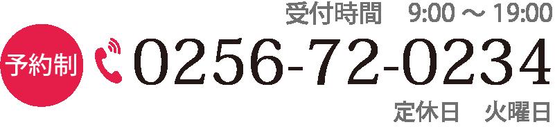 整体コスギ電話番号:0256-72-0234